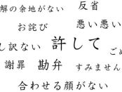 japanese apology script