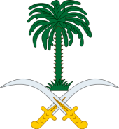 "House of Saud Coat of Arms. -The Head of The House of Saud, Abdulaziz ibn al-Saud proclaimed his family as royalty; crowned himself King of Saudi Arabia, the ""Custodian of the two holy Mosques"", and his ""Mutawwas"" (Wahhabi morality police), are the anointed ""Gate keepers of the two holy cities."""
